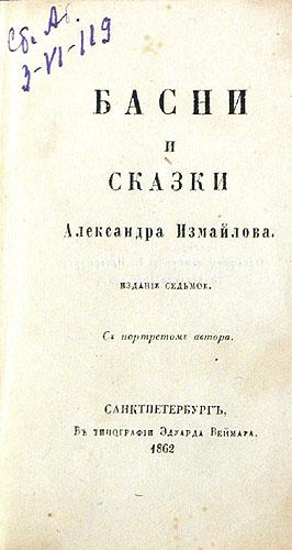 Александр Измайлов. Басни и сказки