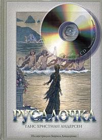 Русалочка (+ аудиокнига CD)