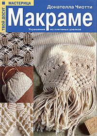 Макраме. Украшения из плетеных узелков