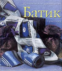 Батик. Современный подход к традиционному искусству росписи тканей. Практическое руководство
