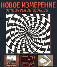 Новое измерение. Оптические иллюзии. III-IV галереи ( 5-17-024304-9, 5-271-08979-7, 1-84222-015-2 )