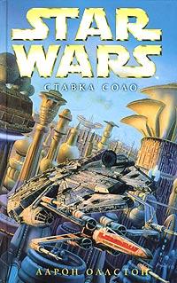 Star Wars:Ставка Соло