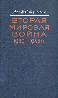 Вторая мировая война. 1939 - 1945 гг