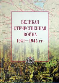 И. И. Максимов Великая Отечественная война. 1941-1945 ставров н п вторая мировая великая отечественная