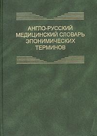 Англо-русский медицинский словарь эпонимических терминов / English-Russian Medical Dictionary of Eponyms