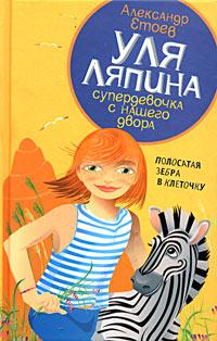 Уля Ляпина, супердевочка с нашего двора. Полосатая зебра в клеточку