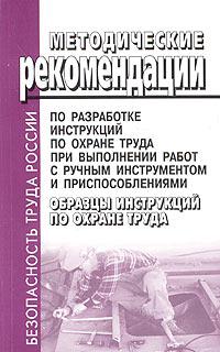 Методические рекомендации по разработке инструкций по охране труда при выполнении работ с ручным инструментом и приспособлениями. Образцы инструкций по охране труда