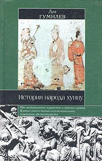 История народа хунну ( 5-17-026629-4, 5-9660-0501-X, 978-5-17-026629-6 )