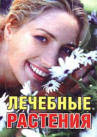 Лечебные растения. Справочник