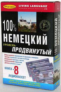 Zakazat.ru 100% немецкий. Продвинутый уровень (книга + 8 аудиокассет)