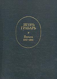 Игорь Грабарь. Письма 1917-1941
