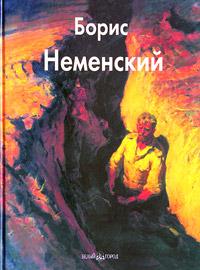 Борис Неменский