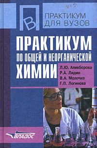 Практикум по общей и неорганической химии ( 5-691-01143-X )