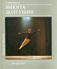Солисты балета. Никита Долгушин