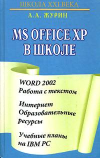 Microsoft Office XP в школе. Word 2002 - Работа с текстом. Интернет - Образовательные ресурсы. Учебные планы на IBM PC