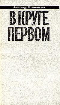 Александр Солженицын. Малое собрание сочинений в семи томах. Том 2. В круге первом. Книга 2
