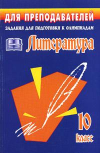 Литература. 10 класс. Задания для подготовки к олимпиадам