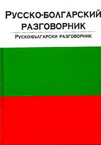 Русско-болгарский разговорник / Руско-български разговорник.