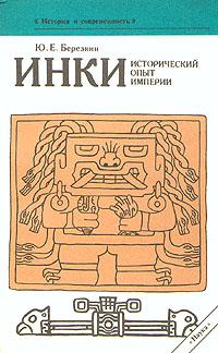 Zakazat.ru: Инки. Исторический опыт империи. Ю. Е. Березкин