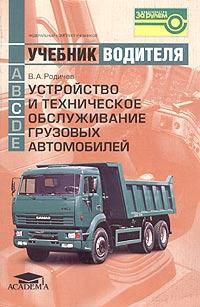 Устройство и техническое обслуживание грузовых автомобилей. Учебник водителя автотранспортных средств категории \