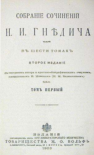 Н. И. Гнедич. Собрание сочинений в шести томах. В 2 томах (комплект из 2 книг)