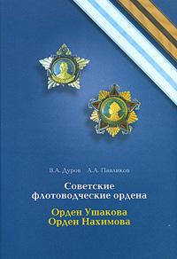 Советские флотоводческие ордена. Орден Ушакова. Орден Нахимова