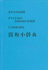 Краткий русско-японский фонетико-иероглифический словарь
