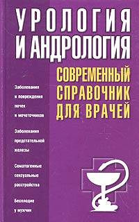 Урология и андрология. Современный справочник для врачей ( 5-17-027027-5 )