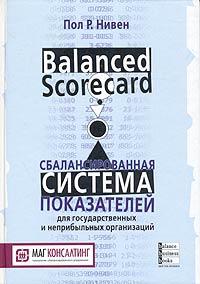 Сбалансированная система показателей для государственных и неприбыльных организаций