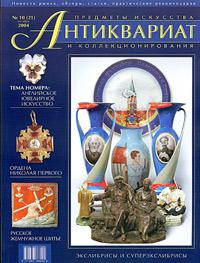 Антиквариат, предметы искусства и коллекционирования, №10, октябрь 2004