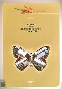 Жук, №1, март 2004