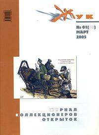 Жук, №1, март 2005