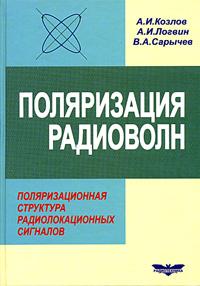 Поляризация радиоволн. Поляризационная структура радиолокационных сигналов