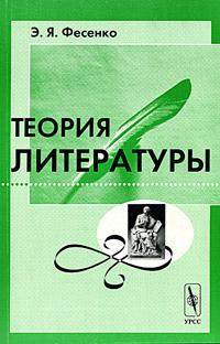 Теория литературы. Учебное пособие