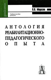 Антология реабилитационно-педагогического опыта. Учебное пособие для вузов