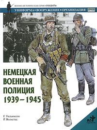 Немецкая военная полиция. 1939-1945 ( 5-17-029867-6, 5-271-11300-0, 0-85045-902-8 )