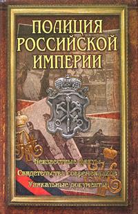 Полиция Российской Империи ( 5-17-031300-4, 5-9725-0022-1 )