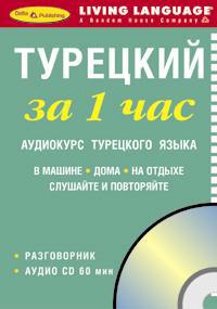Турецкий за 1 час. Аудиокурс турецкого языка (брошюра + CD)