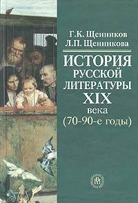 История русской литературы XIX века (70-90-е годы)