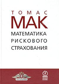 Математика рискового страхования12296407Книга Томаса Мака содержит в основном все, что важно знать математику для работы в сфере рискового страхования. Математика рискового страхования представлена как самостоятельная прикладная область теории вероятностей и математической статистики (в особенности, теории максимума правдоподобия). Книга состоит из четырех примерно одинаковых по размеру частей: основы, исчисление тарифов, резервирование убытков и деление риска. Она предполагает определенное знакомство с теорией вероятностей и математической статистикой, но в целом выдержана на элементарном уровне. Читателю особенно пригодятся знания теории максимума правдоподобия, теории условного математического ожидания и метода наименьших квадратов (регрессионный анализ). В то же время изложение не ограничивается одной математикой, а расширено большим количеством комментариев. Это позволяет облегчить понимание и придает книге практический характер. Она будет интересна математикам, занимающимся рисковым страхованием, а также всем,...
