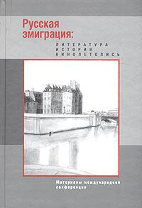 Русская эмиграция: Литература. История. Кинолетопись