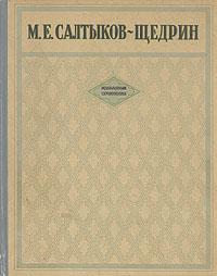 М. Е. Салтыков-Щедрин. Избранные сочинения