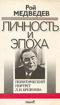 Личность и эпоха. Политический портрет Л. И. Брежнева