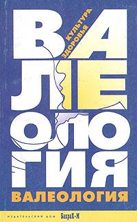 Валеология. Культура здоровья. Книга для учителей и студентов педагогических специальностей