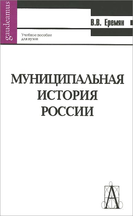 Муниципальная история России