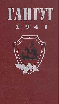 Гангут. 1941