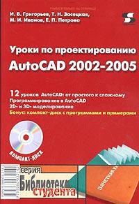Уроки по проектированию AutoCAD 2002-2005 (+ CD-ROM)