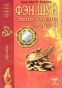 Фэн-шуй. Энциклопедия от А до Я