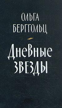 Дневные звезды. Ольга Берггольц