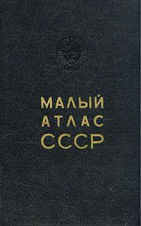 Малый атлас СССР.